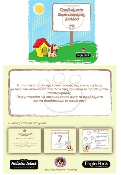 CD: Προβλήματα συμπεριφοράς σκύλου