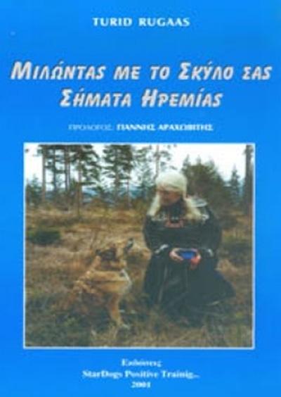 """Βιβλίο """"Σήματα Ηρεμίας"""" Τurid Rugaas"""