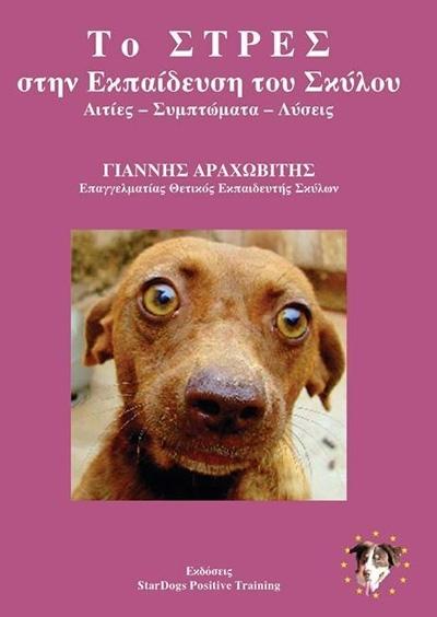 Βιβλίο «Το ΣΤΡΕΣ στην εκπαίδευση Σκύλων»