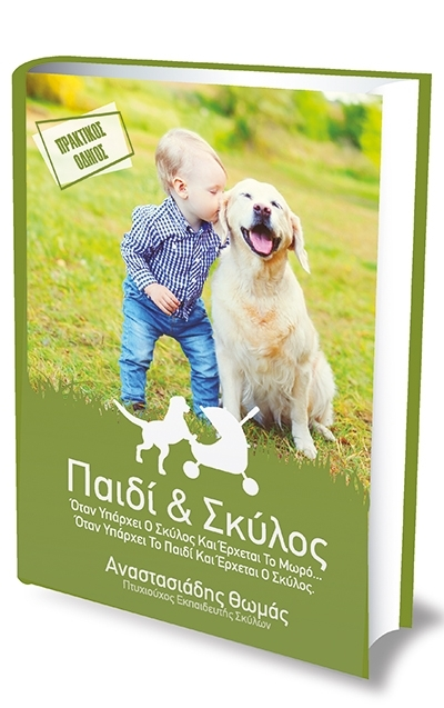 Παιδί & Σκύλος